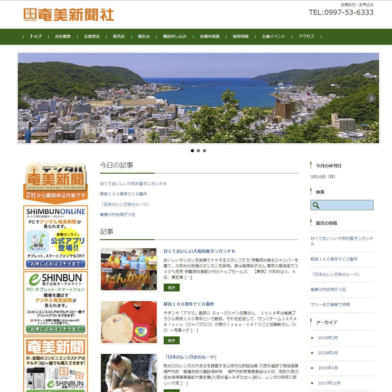 株式会社 奄美新聞社
