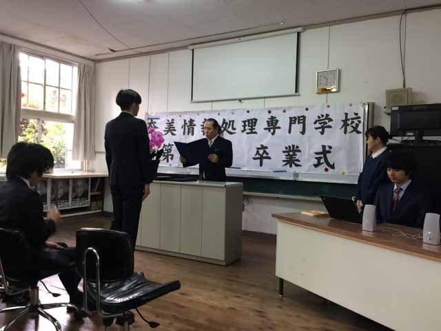 奄美情報処理専門学校 第16回卒業式