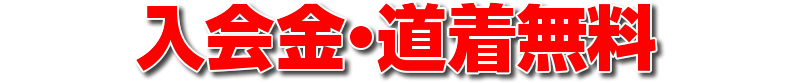 入会金道着無料.fw